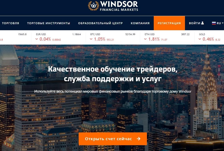 Windsor: отзывы о брокере, объективный обзор