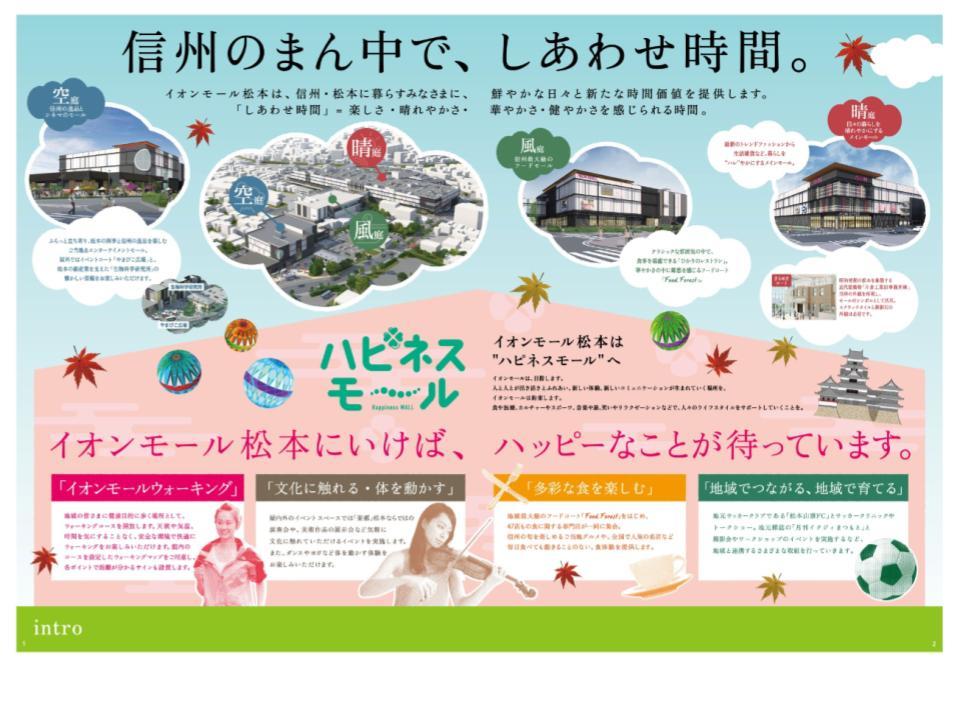 A083.【松本】グランドオープン02.jpg