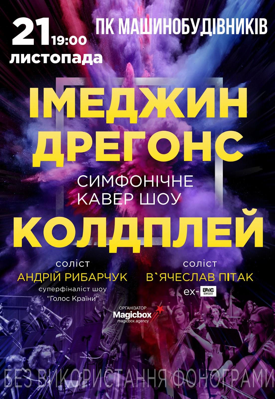 Концерты ноября в Днепре