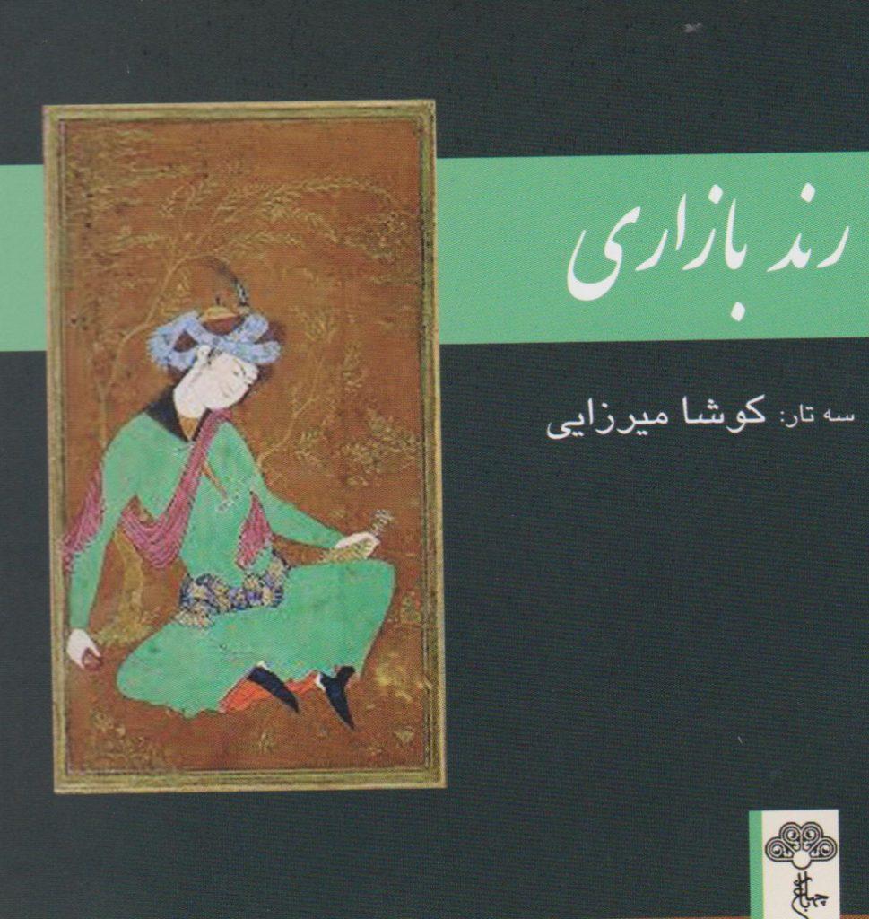 آلبوم موسیقی رند بازاری کوشا میرزایی