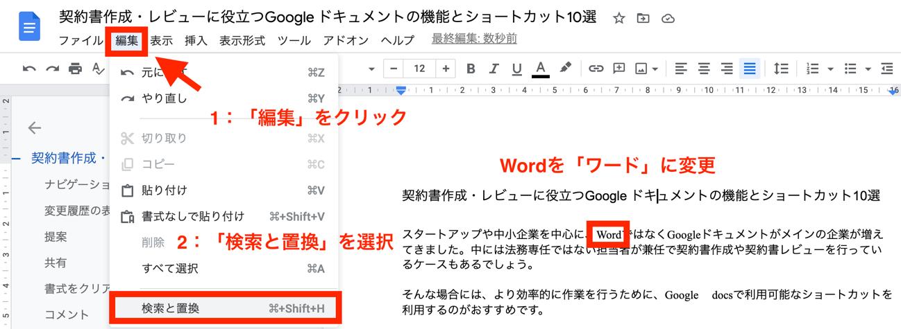 グラフィカル ユーザー インターフェイス, アプリケーション, Word  自動的に生成された説明