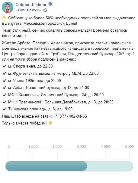 Полицейские обнаружили квартиру, где «волонтеры» Любови Соболь рисовали за нее подписи