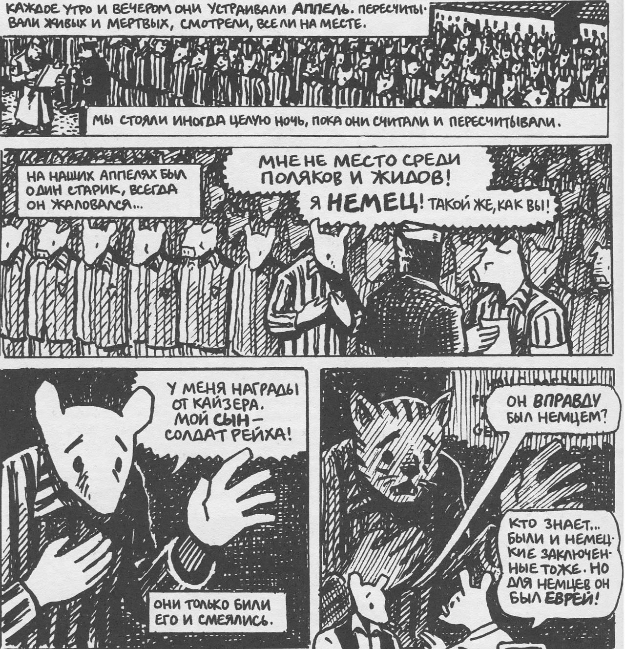 Представители разных национальностей изображены в «Маусе» в виде животных. Евреи — мыши, немцы — коты, поляки — свиньи, американцы — собаки, а французы — лягушки.