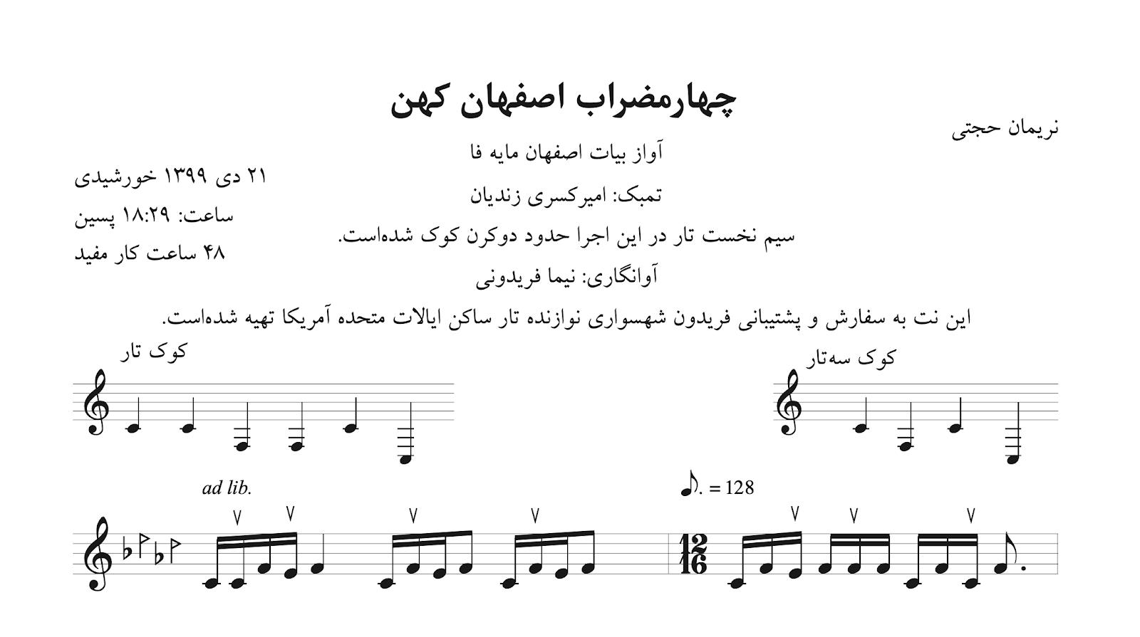 نت چهارمضراب اصفهان کهن نریمان حجتی آوانگاری نیما فریدونی