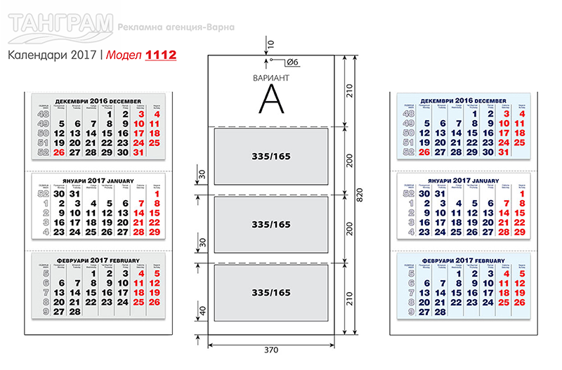 Трисекционен, работен календар модел 1112