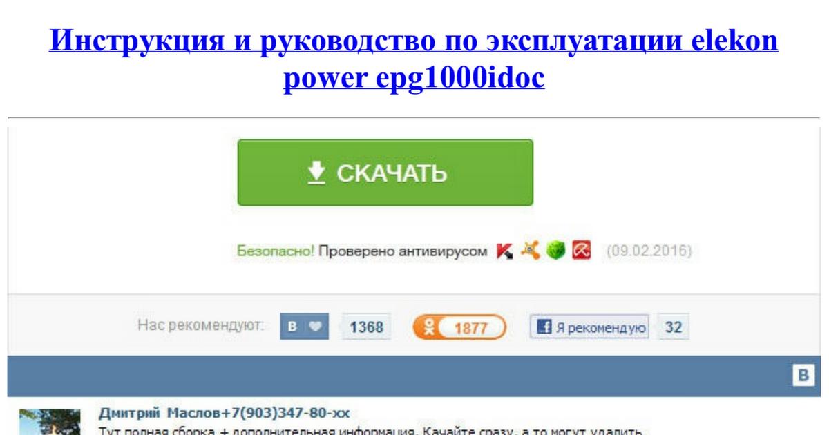 инструкция и руководство по эксплуатации elekon power epg1000idoc