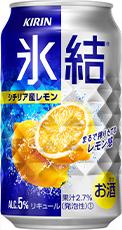 氷結® シチリア産レモン