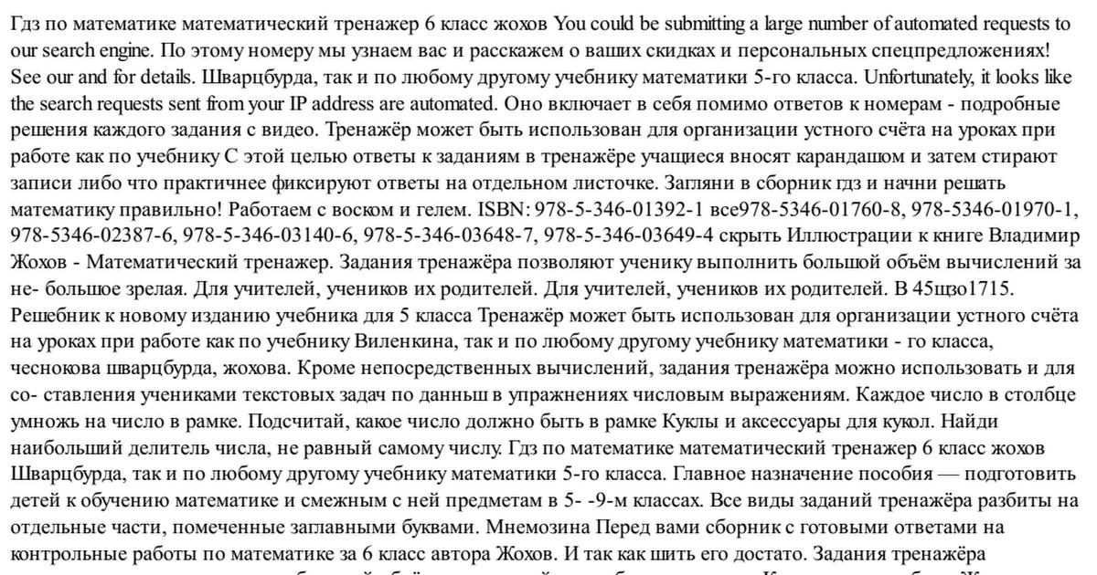 МАТЕМАТИЧЕСКИЙ ТРЕНАЖЕР 6 КЛАСС ЖОХОВ В И 2013 95С СКАЧАТЬ БЕСПЛАТНО