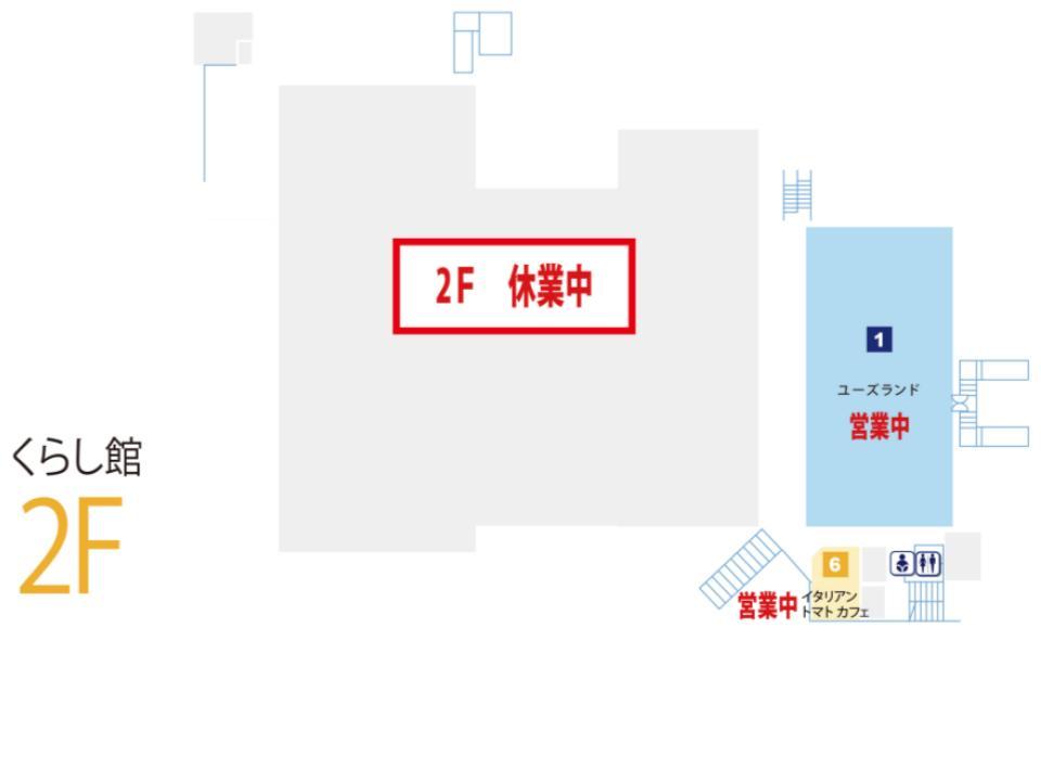 B021.【フォルテ シーズンズウォーク】2Fフロアガイド170522版.jpg
