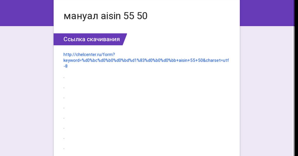 мануал aisin 55 50