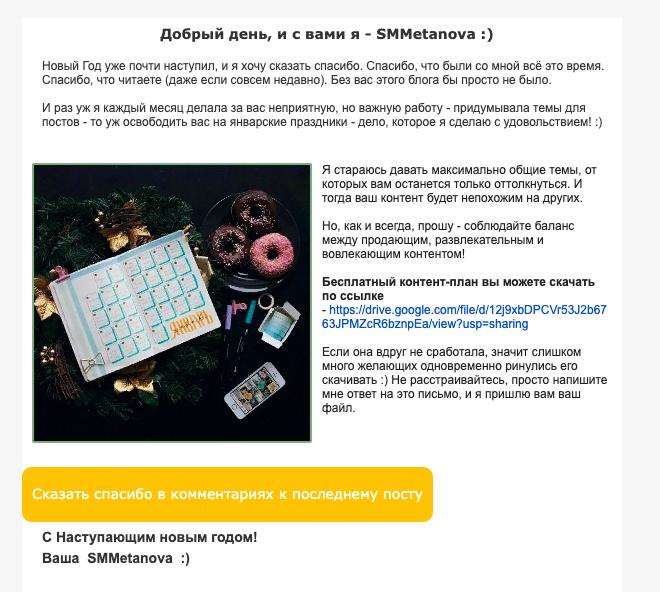 Лид-магнит — бесплатный контент-план