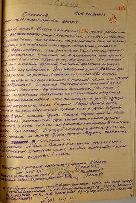 Podgotovytelnyj-dokument-k-deportatsyy-15-maya-1944-1.jpg