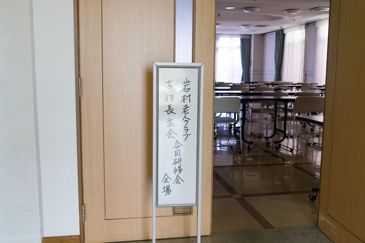 古作長生会・岩村老人クラブ 合同研修会(サンフラワーパーク北竜温泉にて)