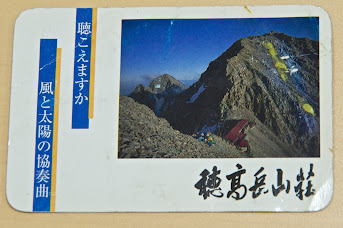 穂高岳山荘のカードに示された『聞こえますか 風と太陽との協奏曲』