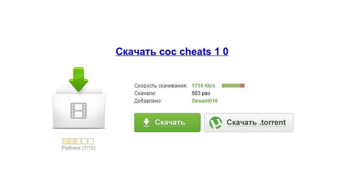 Shararam cheat 2.0