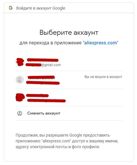 Регистрация через Google