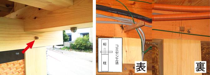 【日本家屋】コミ栓