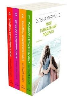 Купить Ферранте Элена «Неаполитанский квартет. Книга первая. Книга вторая. Книга третья. Книга четвертая (комплект из 4 книг)»