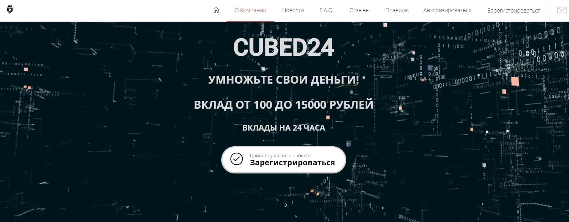 Отзывы о CUBED24: что о компании думают инвесторы? реальные отзывы
