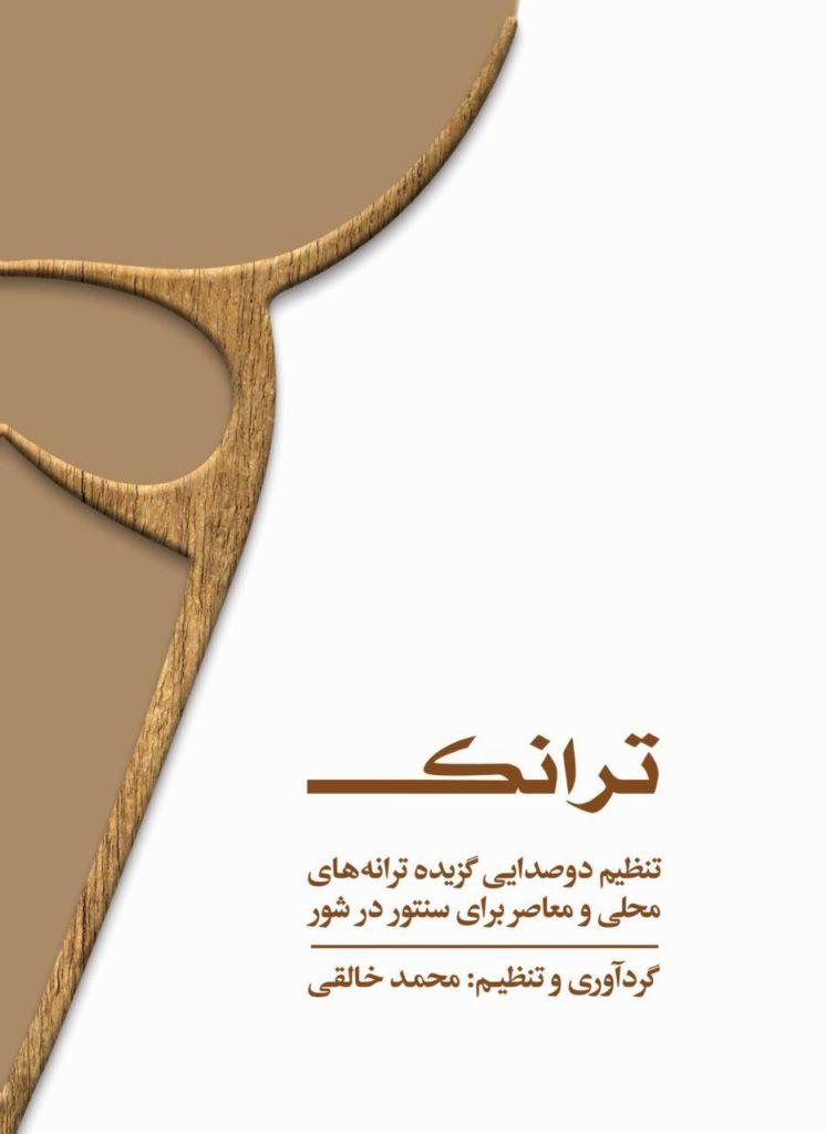 کتاب و سیدی ترانک تنظیم دوصدایی گزیده ترانههای محلی و معاصر برای سنتور در شور محمد خالقی انتشارات خنیاگر