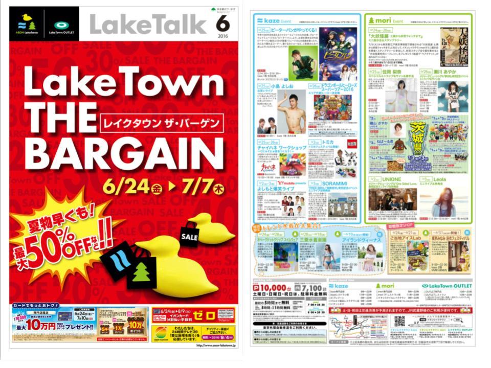 A043.【kaze】Lake Town BARGAIN1-1.jpg