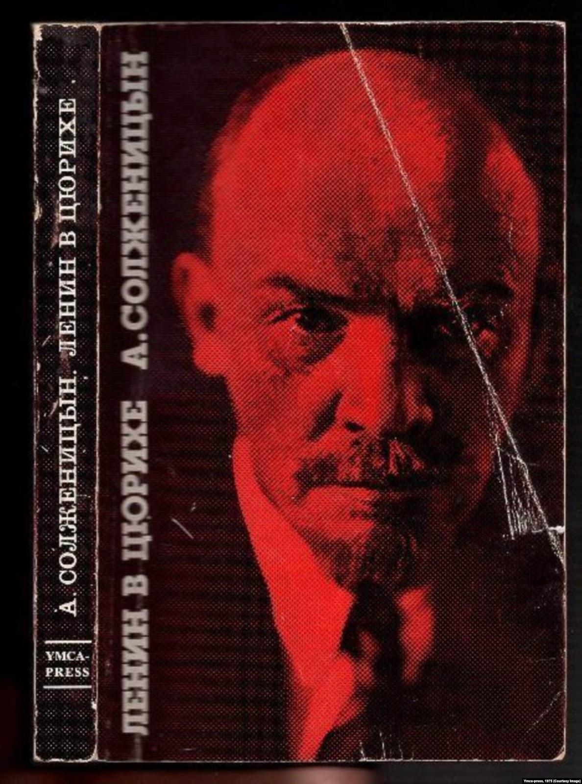 «Ленин в Цюрихе» Александра Солженицына (YМСА press, 1975)