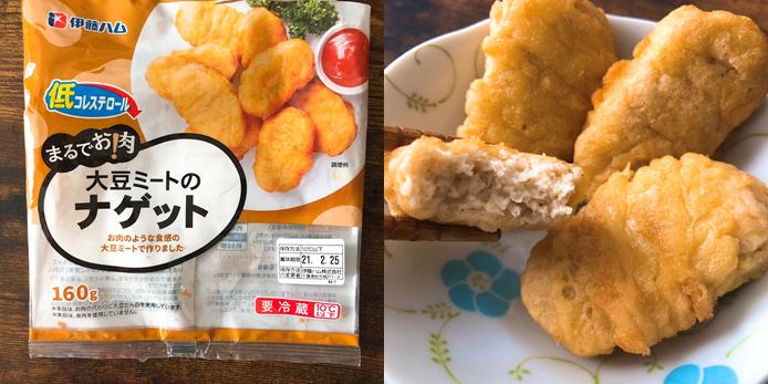 「まるでお肉!大豆ミート」シリーズのナゲット