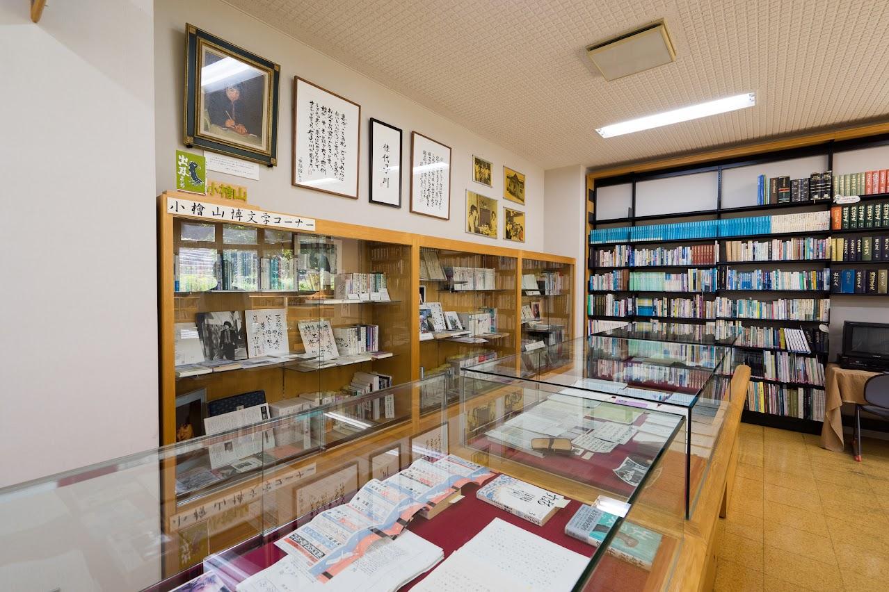 小檜山博文学コーナー