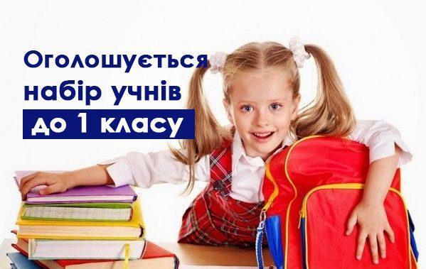 https://school5.if.ua/wp-content/uploads/2020/05/1-klas-599x379.jpg