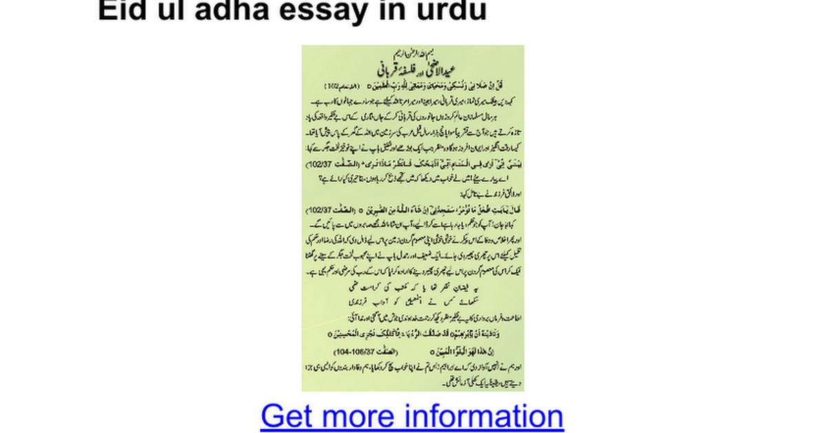 eid ul adha essay in urdu google docs