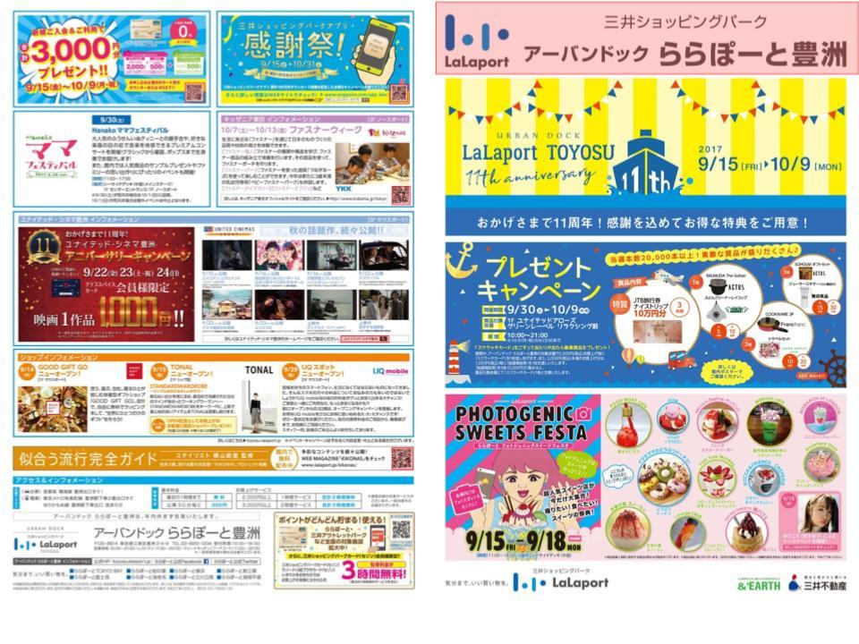 R01.【豊洲】11th Anniversary01.jpg