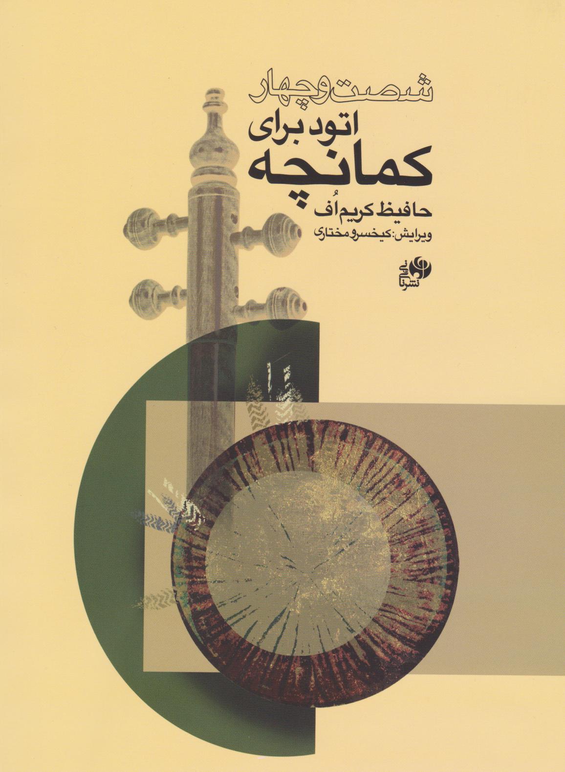 کتاب شصتوچهار اتود کمانچه حافیظ کریماف انتشارات نایونی