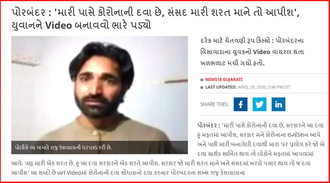 screenshot-gujarati.news18.com-2020.04.30-20_27_30.png