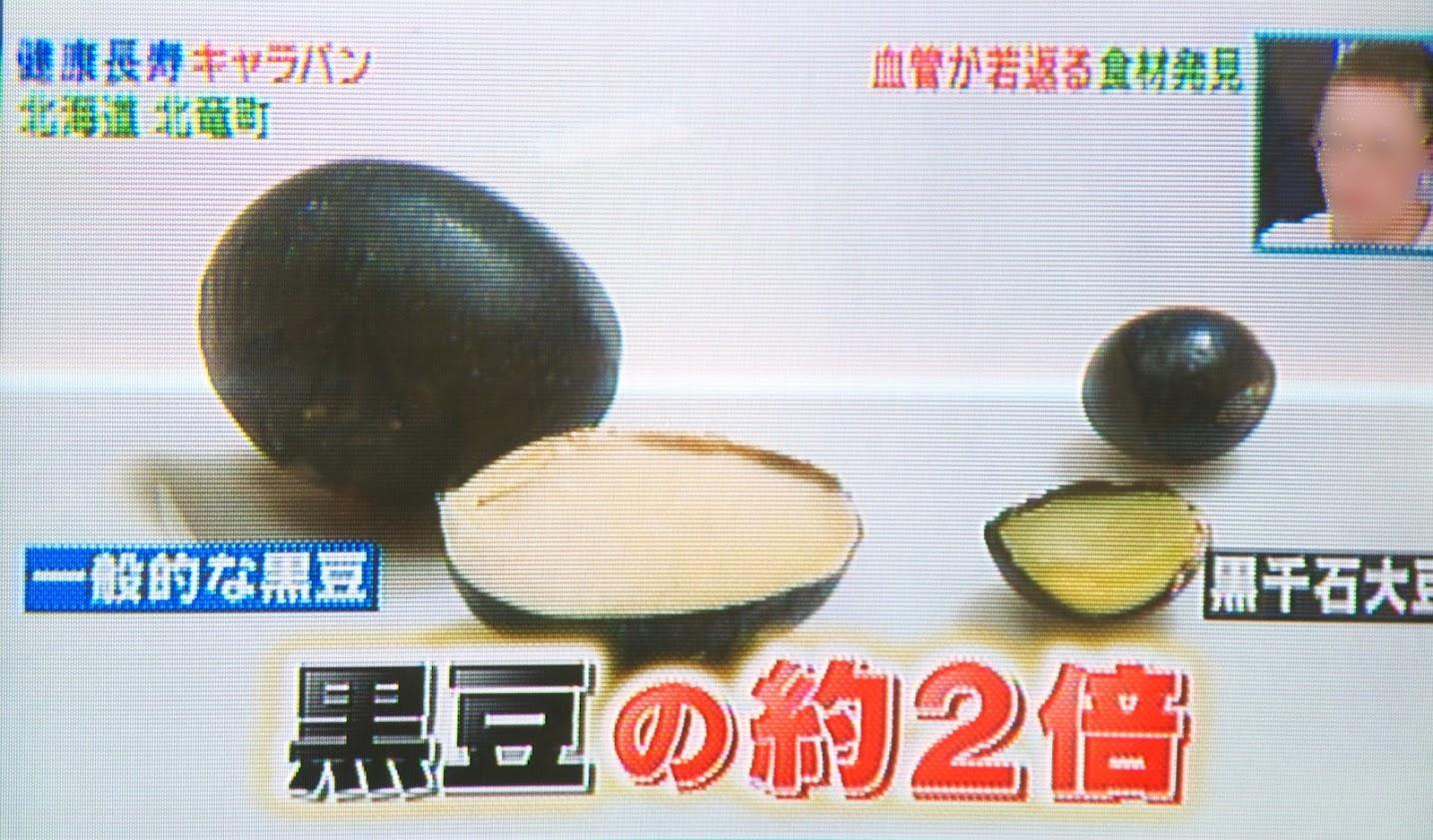 黒千石大豆に含まれるアントシアニンは、一般的な黒豆の約2倍