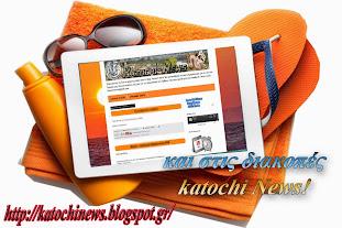 http://katochinews.blogspot.gr/