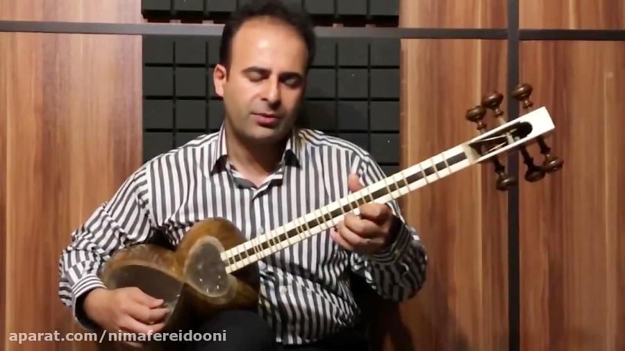 فیلم آموزش درآمد ماهور ردیف عبدالله دوامی . نیما فریدونی تار
