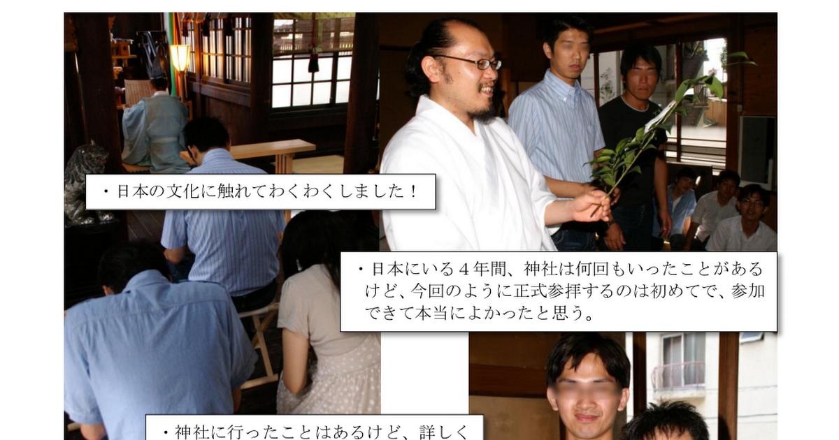 20100719_神社&ゆかた_結果報告.pdf