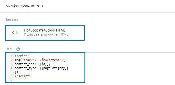 """Создание тега типа """"Пользовательский HTML"""""""