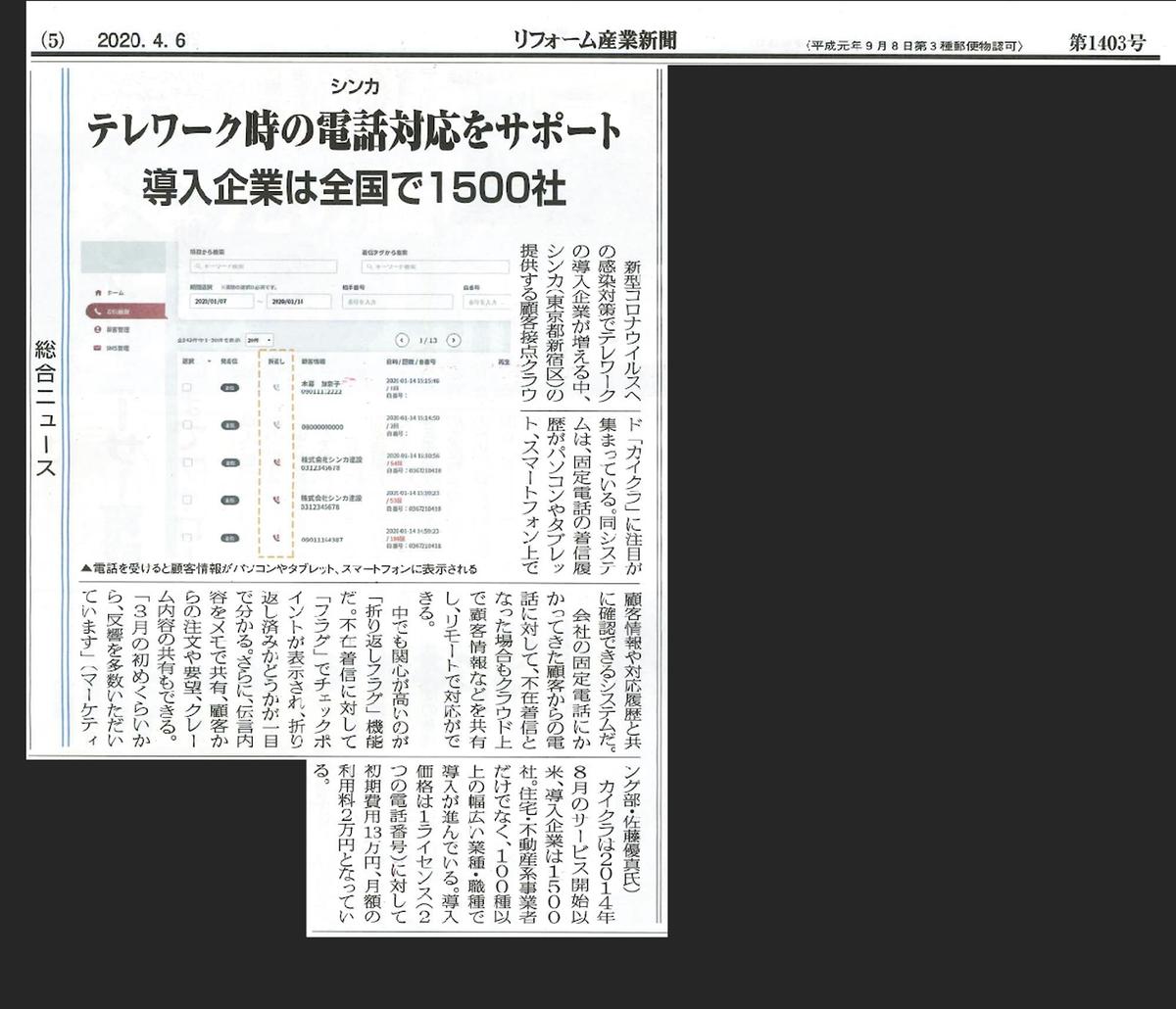 リフォーム産業新聞のシンカテレワーク電話対応記事の画像