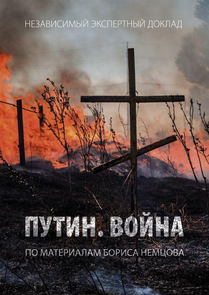 Обложка доклада Путин. Война