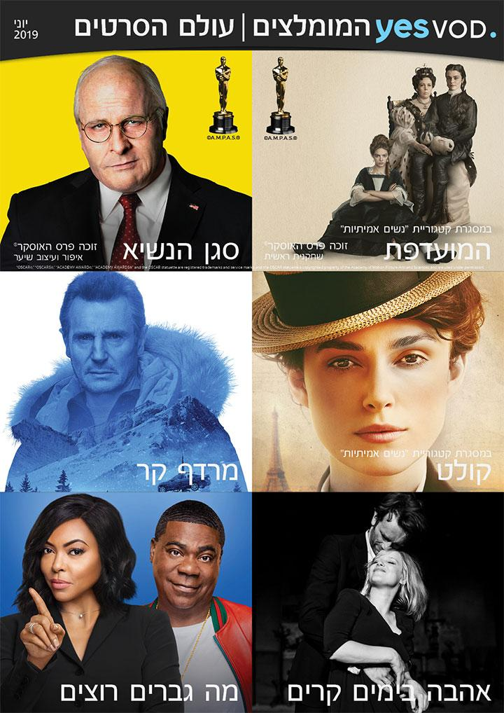\\filesrv.yesdbs.co.il\HQ-Content_Public\yes12345\2019\6. יוני\עיצובים מאסף\2019_JUNE_MOVIES_page-VODSTORE.jpg