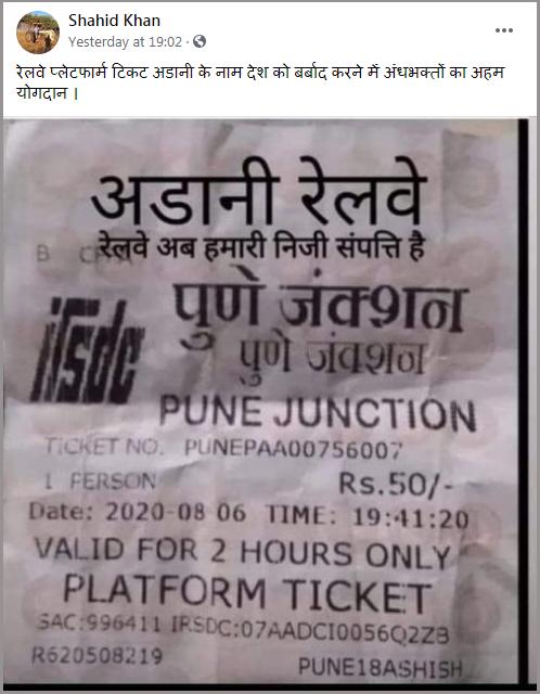 C:\Users\Lenovo\Desktop\FC\Pune juction platform ticket.png