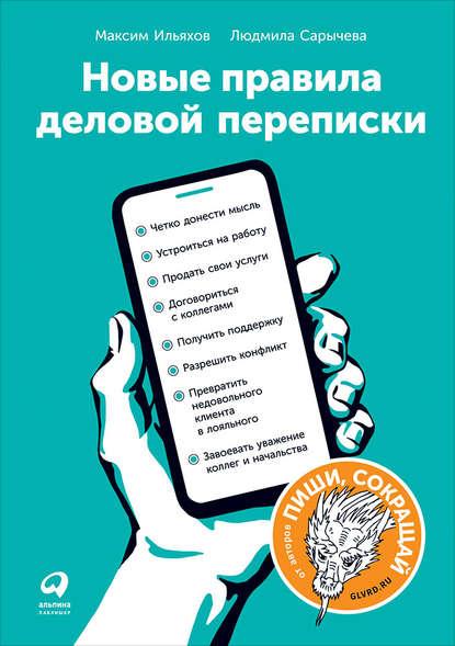 Книга Ильяхова и Сарычевой