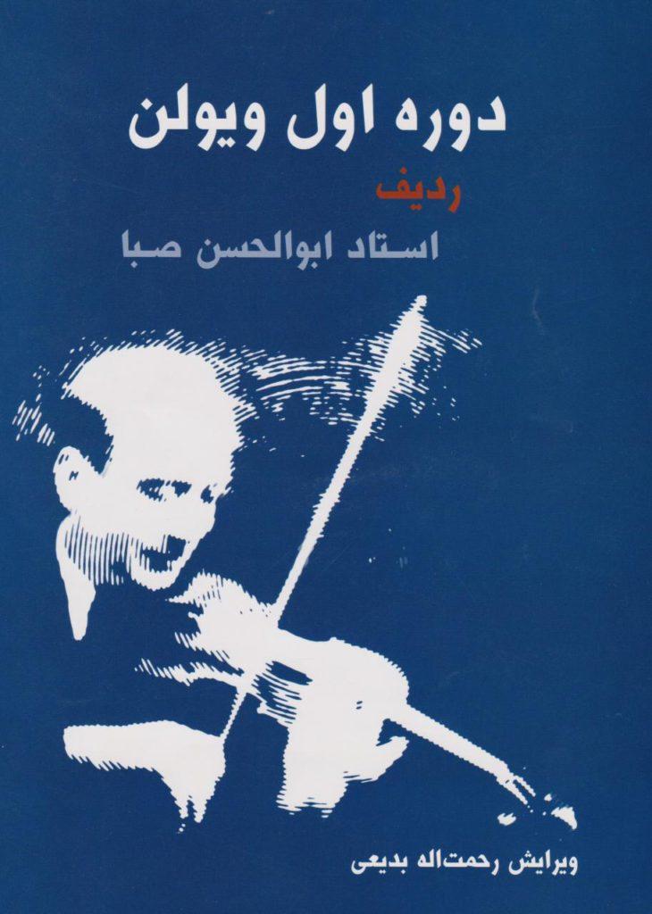 کتاب دوره اول ویولن ردیف استاد ابوالحسن صبا ویرایش رحمت اله بدیعی