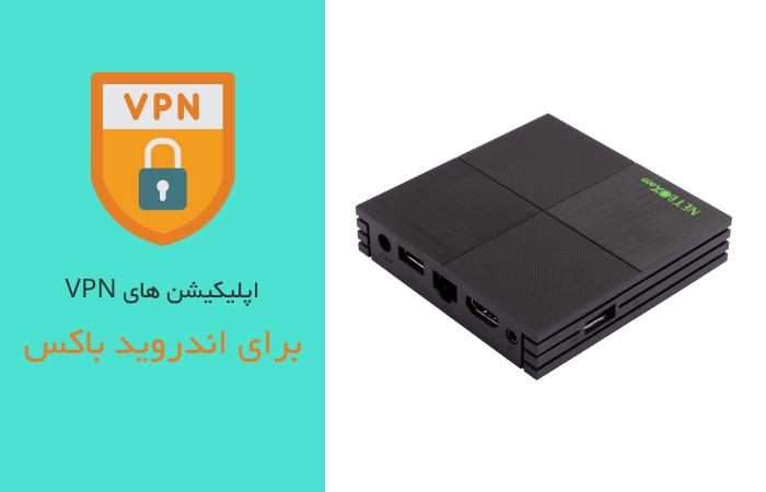 معرفی سه اپلیکیشن VPN مناسب برای اندروید باکس های نت باکس