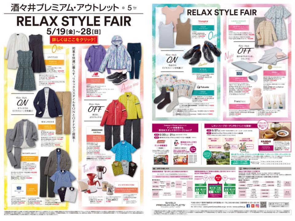 P05.【酒々井】RELAX STYLE FAIR.jpg