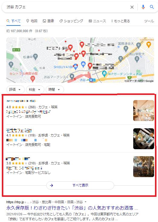 Googleマイビジネスとは - ローカルパックでの表示