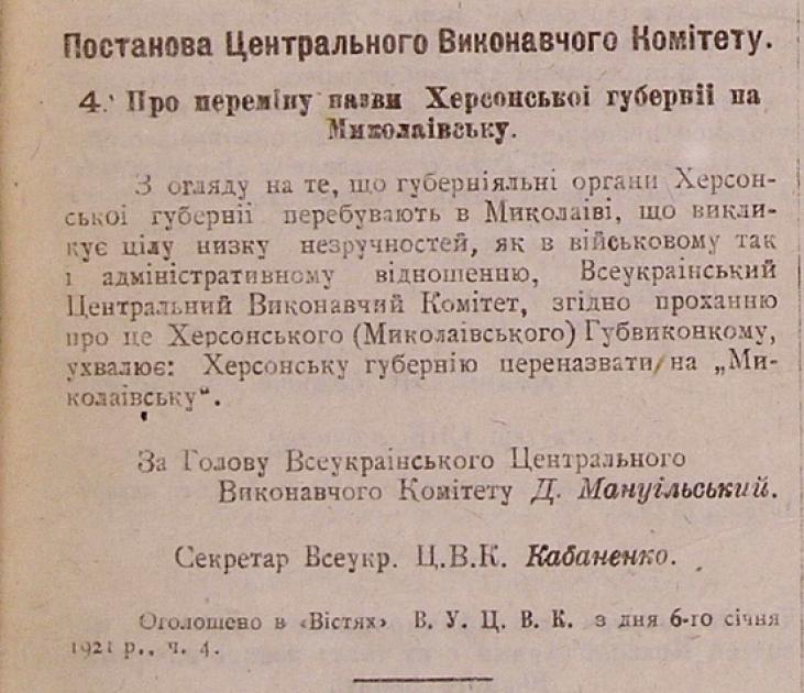 Постановление ЦИК по смене названия Херсонской губернии на Николаевскую