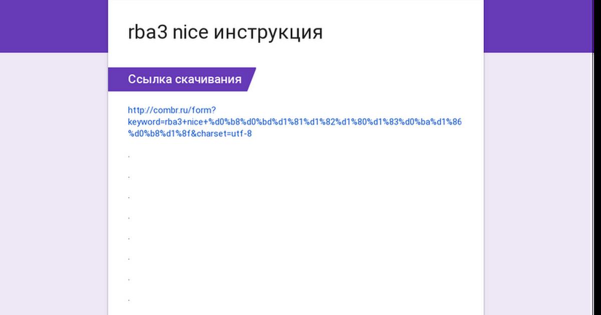 rba3 nice инструкция