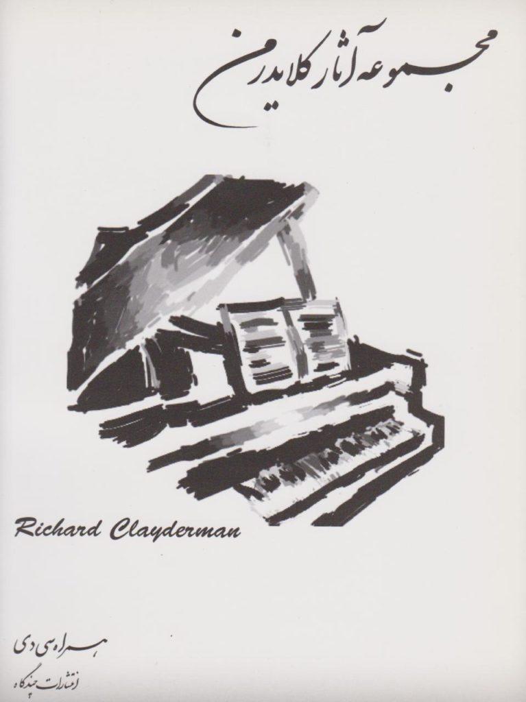 کتاب مجموعه آثار کلایدرمن انتشارات چندگاه
